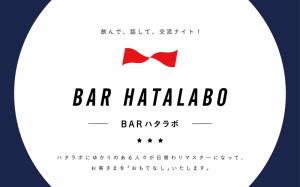 BARハタラボ2017