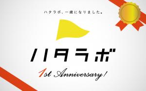 ハタラボ1歳! お誕生日おめでとうパーティー☆&新プロジェクトお披露目会