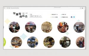 学園坂商店会ホームページ制作・運営