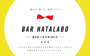 BARハタラボ2015