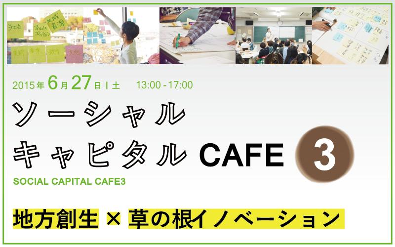 【終了】ソーシャルキャピタルカフェ3~地方創生☆草の根イノベーションを開催します。
