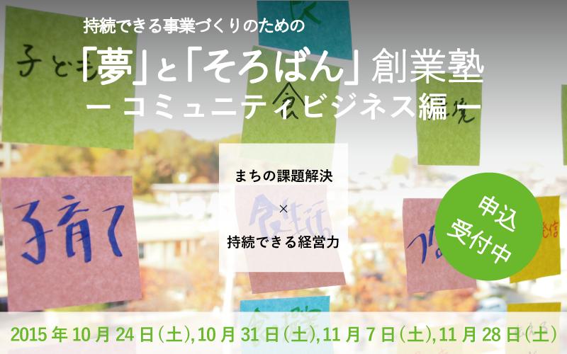 【終了】「夢」と「そろばん」創業塾 -コミュニティビジネス編-