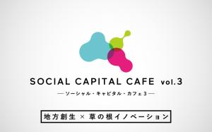 ソーシャルキャピタルカフェ3「地方創生×草の根イノベーション」