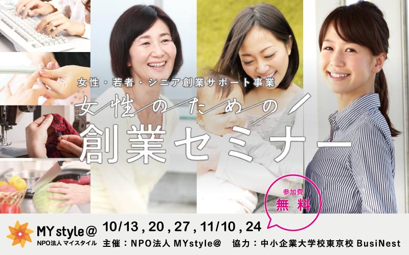 【終了】女性のための創業セミナー