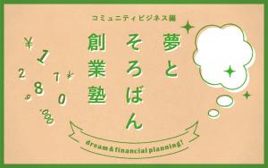 持続できる事業づくりのための「夢」と「そろばん」創業塾-コミュニティビジネス編-