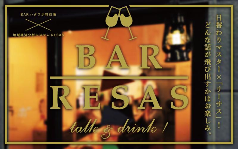【終了】「BAR RESAS」オープンします。