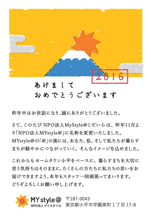 年賀状-001