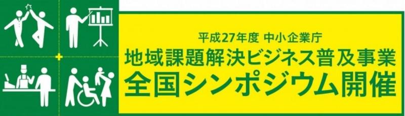 【終了】地域課題解決ビジネスシンポジウム(東京会場)