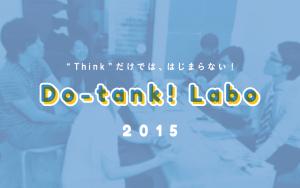 Doタンク!ラボ 2015
