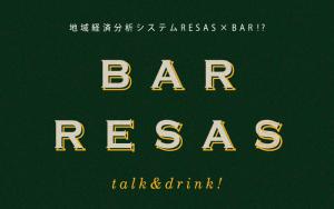 のんで、学んで、もっとわかるリーサス! 「BAR RESAS」