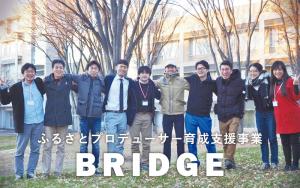 ふるさとプロデューサー育成支援事業「BRIDGE」