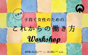 木更津子育て女性のためのこれからの働き方ワークショップ(全4回)