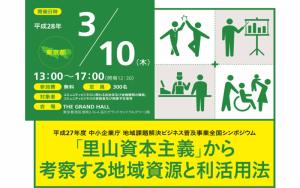 地域課題解決ビジネス普及事業全国シンポジウム(東京会場) 「里山資本主義」から考察する 地域資源と利活用法