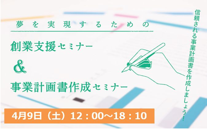 【終了】夢を実現するための 創業支援セミナー&事業計画書作成セミナー
