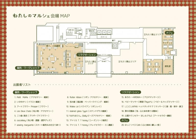 会場mapカラー06