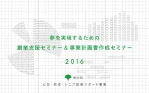 夢を実現するための 創業支援セミナー&事業計画書作成セミナー 2016