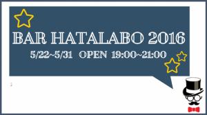 BARハタラボ2016 今年もハタラボがBARになります!(5/22~5/31開催)