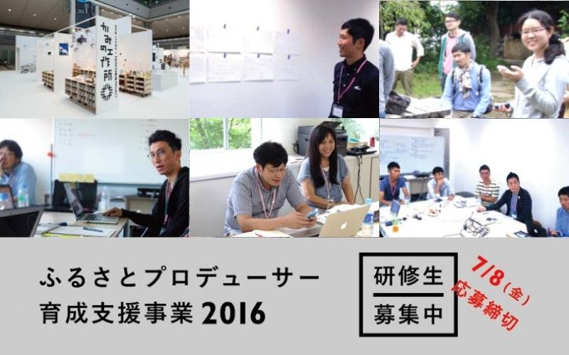 【終了】ふるさとプロデューサー育成支援事業2016