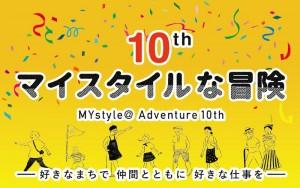 10周年特設サイト「マイスタイルな冒険10th」オープンしました!