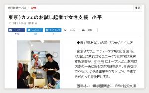 【メディア掲載】すだちが朝日新聞デジタルに掲載されました。