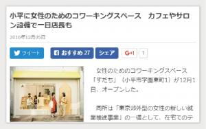 【メディア掲載】すだちが立川経済新聞に掲載されました。