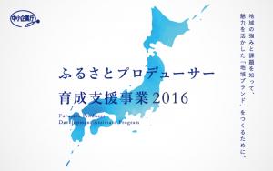 <中小企業庁>ふるさとプロデューサー育成支援事業2016