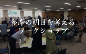 9/19追記:東京都 多摩の明日を考えるワークショップ