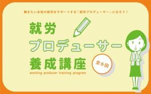 【終了】5/29~ 就労プロデューサー養成講座<全6回>を開講します![※すだちホームページにリンクします]