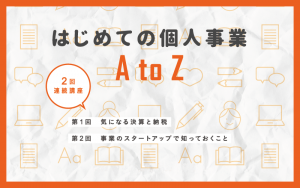11/17・24はじめての個人事業 A to Z 講座を開催します[すだちサイトにリンク]