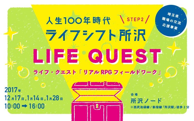 【終了】人生100年時代 ライフシフト所沢 STEP2 LIFE☆QUEST(全3回)