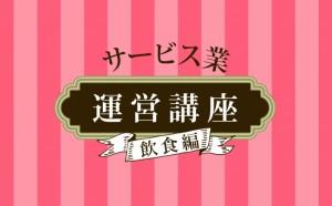 11/20・27 サービス業運営講座・飲食編(2回連続)が開講します![すだちサイトにリンク]