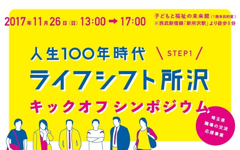 【終了】人生100年時代 ライフシフト所沢 STEP1 キックオフシンポジウム