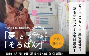 6/17~ 「夢」と「そろばん」創業塾<全5回>を開講します!