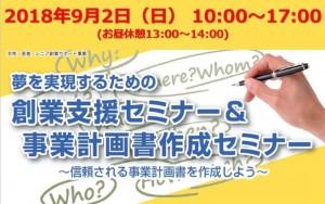 【終了】9/2 終日 創業支援セミナー&事業計画書作成セミナー