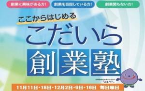 ここからはじめる 「こだいら創業塾」(全5回 )11月11日土曜日スタート!!