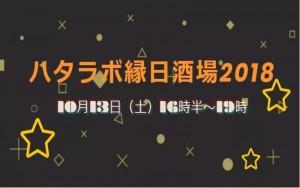 【終了】10月13日(土)16時半~ハタラボ縁日酒場が開店します♪