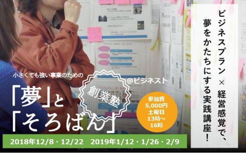 「夢」と「そろばん」創業塾@ビジネスト (全5回)