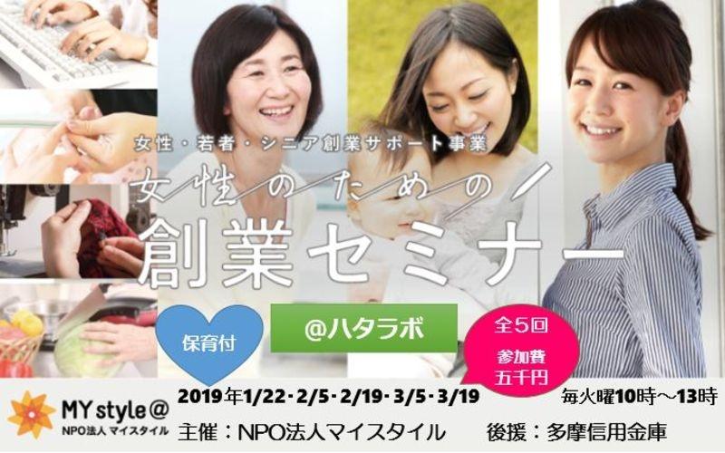 女性のための創業セミナー@ハタラボ (全5回)