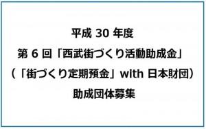地域や社会の課題に取り組むNPO団体等の活動支援を行うための、西武信用金庫さんによる第6回「西武街づくり活動助成金 with 日本財団」助成先募集中です。