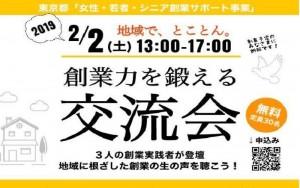2019年2月2日(土)「地域で、とことん。創業力を鍛える交流会」を中小企業大学校東京校ビジネストで開催します。3人の創業実践者が登壇! 地域に根差した創業の生の声を聴こう!