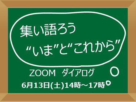 """ZOOMダイアログ  集い語ろう""""いま"""" と """"これから"""""""