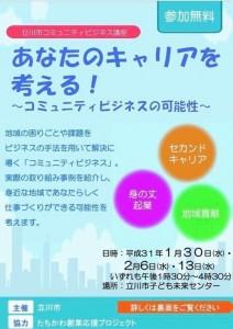 立川市コミュニティビジネス講座