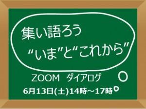 """Zoomダイアログ「集い語ろう""""いま""""と""""これから"""""""