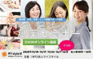 女性のための創業セミナーZoomオンライン講座 第1クール