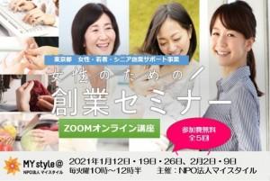 女性のための創業セミナーZoomオンライン講座 第2クール