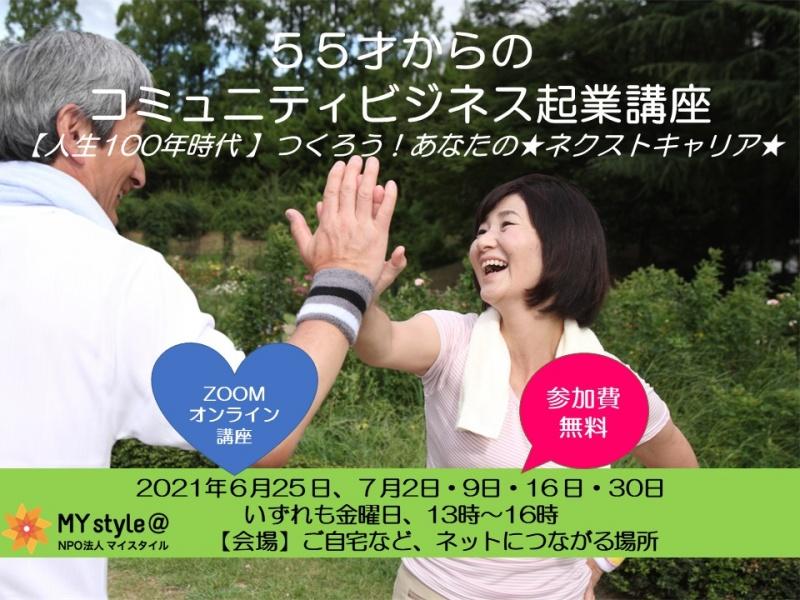 【1期】55才からの コミュニティビジネス起業講座 (ZOOMオンラインセミナー)