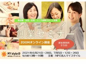【お知らせ】女性のための創業セミナー第1期全5回(ZOOMオンラインセミナー)募集終了しました。