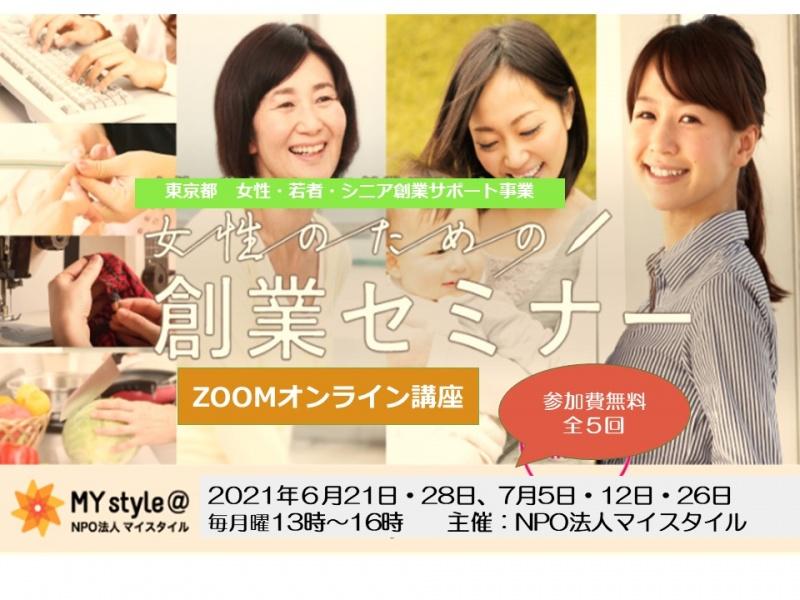 【1期】女性のための創業セミナー全5回(ZOOMオンラインセミナー)