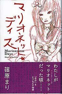 マリオネット・デイズ(ポプラ社)